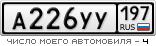 A226YY197.png