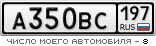A350BC197.png