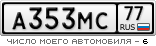 http://nomer.avtobeginner.ru/rus/A353MC77.png