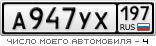 http://nomer.avtobeginner.ru/rus/A947YX197.png