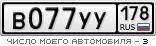http://nomer.avtobeginner.ru/rus/B077YY178.png