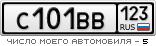 http://nomer.avtobeginner.ru/rus/C101BB123.png