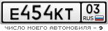 http://nomer.avtobeginner.ru/rus/E454KT03.png