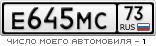 http://nomer.avtobeginner.ru/rus/E645MC73.png