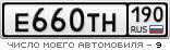 E660TH190.png