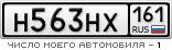 http://nomer.avtobeginner.ru/rus/H563HX161.png