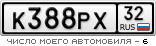 http://nomer.avtobeginner.ru/rus/K388PX32.png