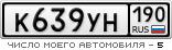 http://nomer.avtobeginner.ru/rus/K639YH190.png