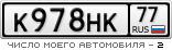 K978HK77.png