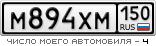 http://nomer.avtobeginner.ru/rus/M894XM150.png
