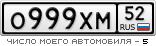 nomer.avtobeginner.ru/rus/O999XM52.png