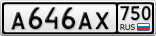 А646АХ750