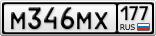 М346МХ177