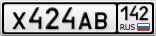 Х424АВ142