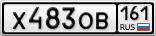 Х483ОВ161