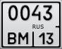 nomer.avtobeginner.ru/rusmoto/0043BM13.png