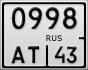 nomer.avtobeginner.ru/rusmoto/0998AT43.png