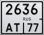 http://nomer.avtobeginner.ru/rusmoto/2636AT77.png