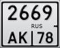 nomer.avtobeginner.ru/rusmoto/2669AK78.png