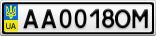 Номерной знак - AA0018OM