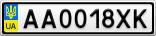 Номерной знак - AA0018XK