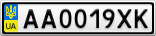 Номерной знак - AA0019XK
