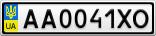 Номерной знак - AA0041XO