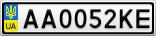 Номерной знак - AA0052KE
