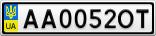 Номерной знак - AA0052OT