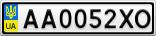 Номерной знак - AA0052XO