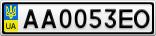 Номерной знак - AA0053EO