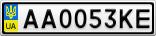 Номерной знак - AA0053KE