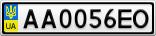 Номерной знак - AA0056EO