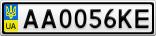 Номерной знак - AA0056KE