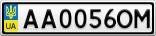 Номерной знак - AA0056OM