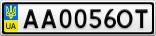 Номерной знак - AA0056OT