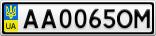 Номерной знак - AA0065OM