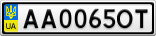 Номерной знак - AA0065OT