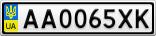 Номерной знак - AA0065XK