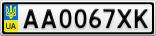 Номерной знак - AA0067XK