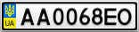 Номерной знак - AA0068EO