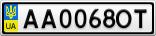 Номерной знак - AA0068OT