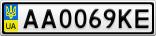 Номерной знак - AA0069KE