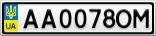 Номерной знак - AA0078OM