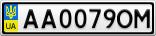 Номерной знак - AA0079OM