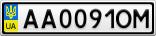 Номерной знак - AA0091OM