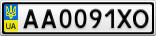Номерной знак - AA0091XO