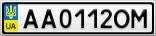 Номерной знак - AA0112OM
