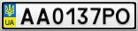 Номерной знак - AA0137PO