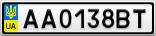 Номерной знак - AA0138BT